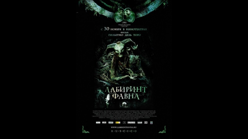 «Лабиринт Фавна» (El laberinto del fauno, 2006)