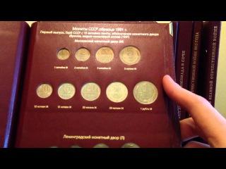 Моя нумизматическая коллекция в альбомах Альбо Нумизматика. Часть 1. Монеты РСФСР, СССР, РФ с 1921