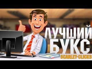 Заработок в интернете без вложений на кликах | Scarlet-clicks - Букс с большим заработком!