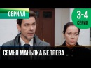 ▶️ Семья маньяка Беляева 3 и 4 серия - Мелодрама | Фильмы и сериалы - Русские мелодрамы