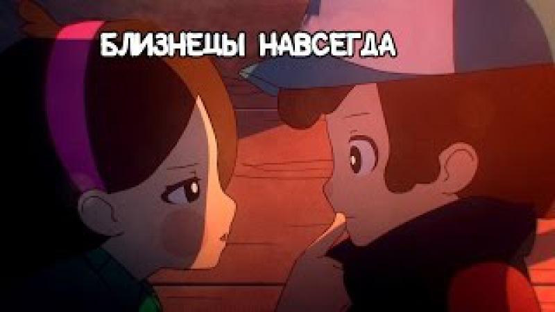 Twins Forever / Гравити Фолз: Близнецы Навсегда (RUS)