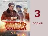 Жизнь и судьба 3 серия - военный фильм, сериал фильм о войне