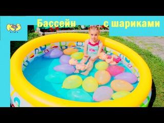 Бассейн с шариками и куклы бэби Элайв, игра в воде шариками и с цветная вода. делаем много пены