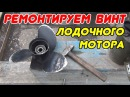 ✔ Ремонтируем винт лодочного мотора