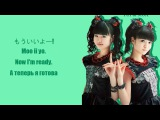BABYMETAL - Catch Me If You Can (Color-Coded Japanese, Romaji, English &amp Russian)