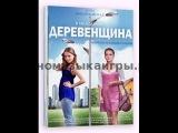 Деревенщина СУПЕР НЕЗАБЫВАЕМЫЙ 3 х ЧАСОВОЙ ФИЛЬМ МЕЛОДРАМА НЕ ПОЖАЛЕЕТЕ Русские фильмы новинки!