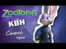 Зверополис КВН - Старший брат Zootopia