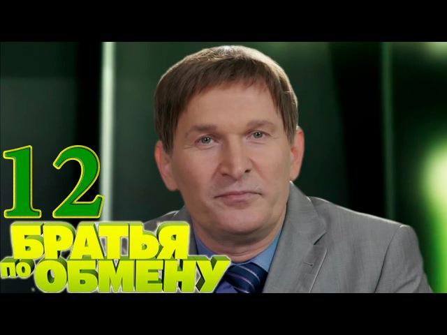Братья по обмену - 12 серия (2 серия 2 сезон) - русская комедия