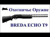 Охотничье оружие Breda ECHO T9