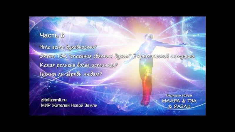 Что есть духовность Опыт ТЭА спасения святым духом в критической ситуации.
