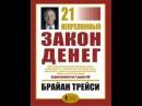 Аудиокнига Брайана Трейси - 21 Непреложный Закон Денег