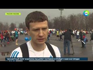 «Первый» забег в «Лужниках»: на старт вышло рекордное число марафонцев [HD]