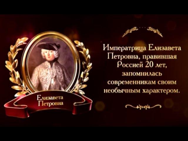400 лет дому Романовых. Елизавета Петровна   Телеканал
