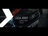 САТУРН-Р-АВТО Старт продаж LADA XRAY