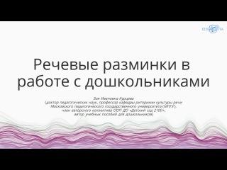 Курцева З.И. | Речевые разминки в работе с дошкольниками