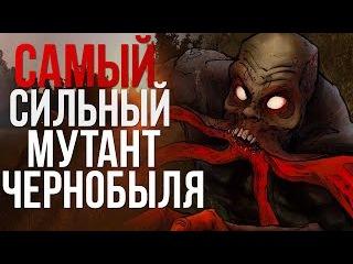 САМЫЙ СИЛЬНЫЙ МУТАНТ ЧЕРНОБЫЛЯ !!!