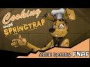 Готовим со Спрингтрапом мини комикс fnaf полностью