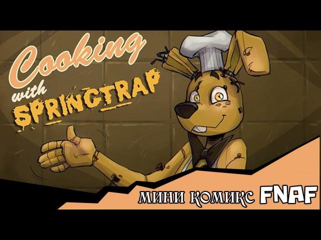 Готовим со Спрингтрапом (мини комикс fnaf) полностью
