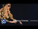 Марина Алиева - Эти вопросы