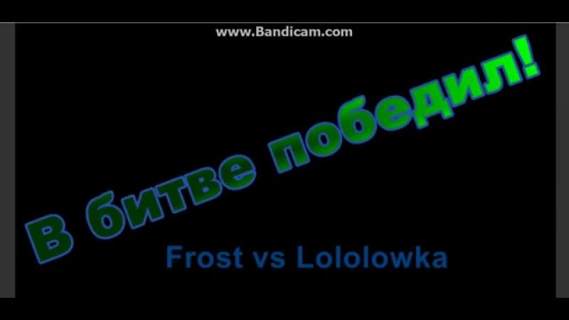 Кто победил смотри (Frost или Lololowka)