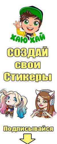 Скачать как добавить свои стикеры в вк - ru-datsun.ru