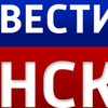 Vesti Novosibirsk