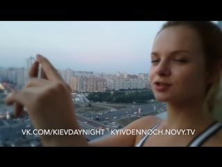 Киев днем и ночью. Карина