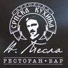 ресторан бар Н. Тесла