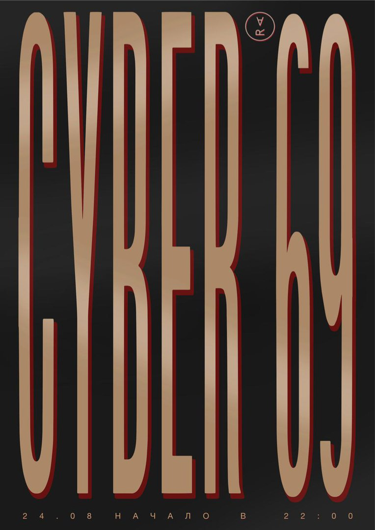 Афиша Владивосток 24.08 Cyber69 RA