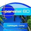 Параллель 60 | Отдыхайте с нами
