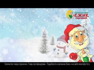 Скидки до 45% 25-28 декабря в магазинах Ежик!