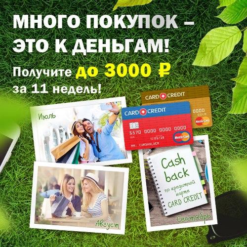 Друзья, получите до 3 000 рублей, просто оплачивая свои привычные поку