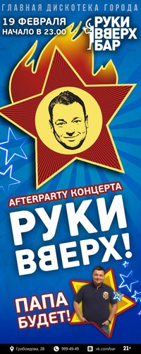 Afterparty концерта Руки Вверх !19.02
