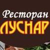 "Ресторан ""ЛУСНАР"""