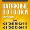 Potolki.cn.ua  | натяжные потолки  | Чернигов