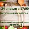 °••★ シ Шоу кулинарных талантов シ ★ ●•°