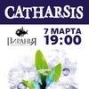 7 МАРТА  ˙·٠•●๑۩ CATHARSIS ۩๑●•٠·˙ Н.К.ПИРАНЬЯ 