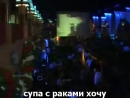 Поручик Ржевский - Суп с раками (субтитры)
