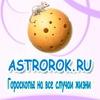 ASTROROK.RU Гороскоп на сегодня