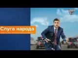 Слуга народа 17 серия I Премьера канала 1+1