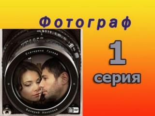 Фотограф 1 серия - криминальная мелодрама, детективный сериал