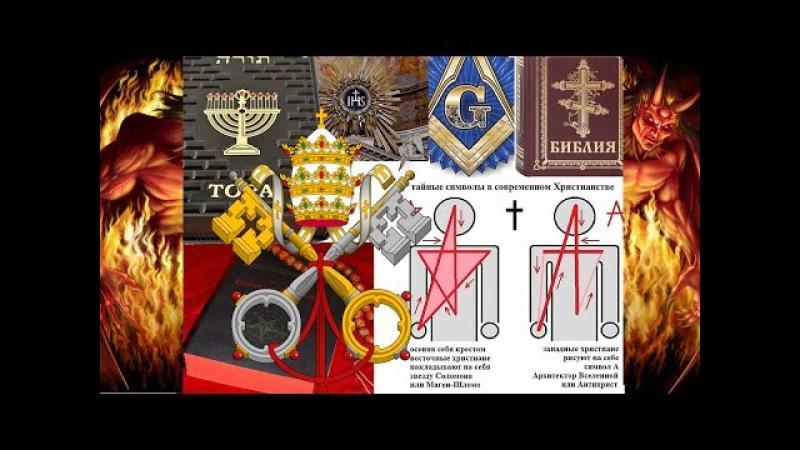 Служители иудохристианского единого бога. Имя им - легион, ибо их много. (Галина Ц...