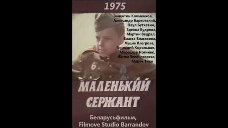 Маленький сержант (1975) фильм