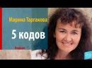 Лекция 5 Кодов. Марина Таргакова