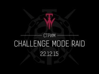 Destiny. Полная запись стрима Triplewipe // Challenge Mode Raid
