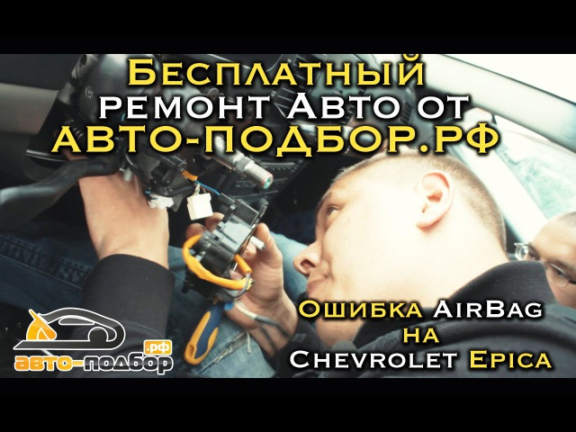 Бесплатный ремонт авто от АВТО ПОДБОР РФ Ошибка AirBag на Chevrolet Epica ИЛЬДАР АВТО ПОДБОР