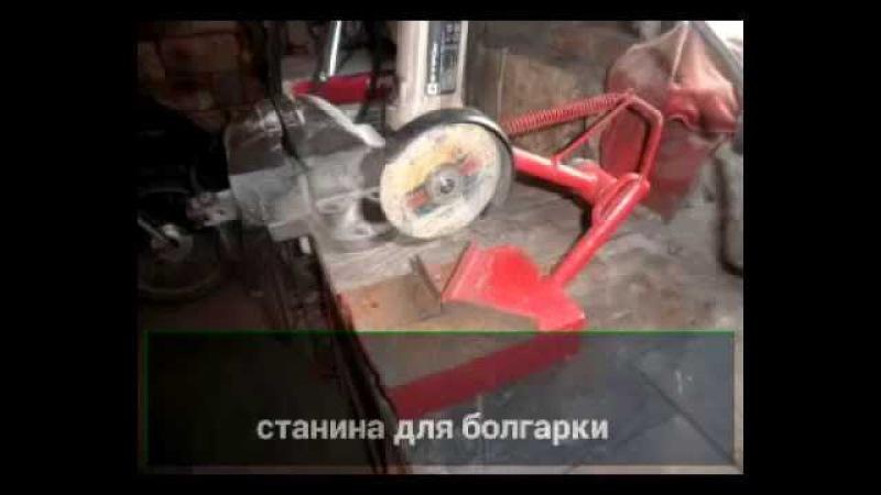 Обрезной станок для болгарки своими руками