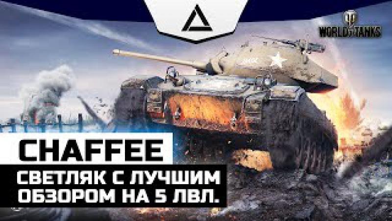 M24 Chaffee - лучший светляк на 5 уровне World of Tanks wot