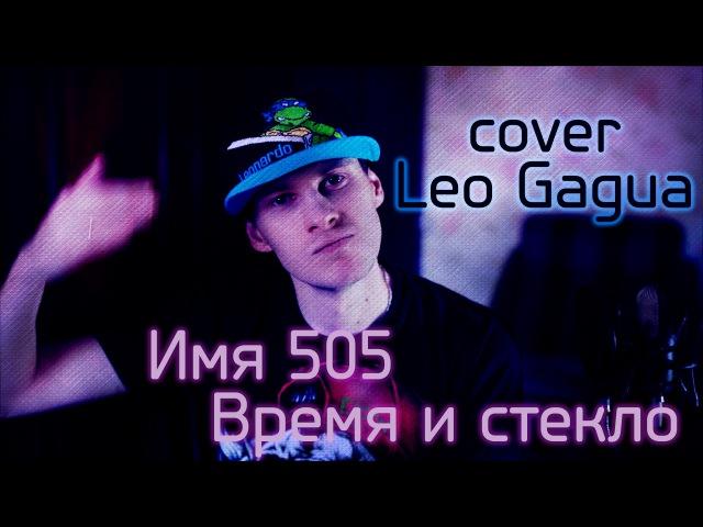 Время и стекло - Имя 505 (Имя любимое твое) cover Leo Gagua