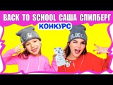 Back To School КОНКУРС от Саши Спилберг и Мармалато Бэк Ту Скул Снова в Школу Вики Шоу